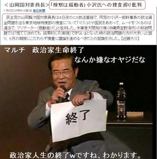 20090104yamaoka.jpg