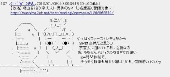 20090109hato.jpg
