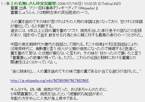 20090719kimoiyo.jpg