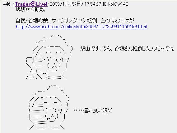 20091115tanigaki1.jpg