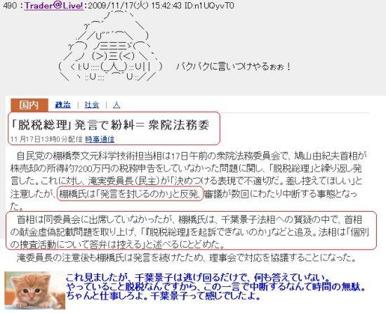 20091117DATUZEI.jpg