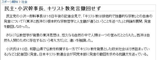 20091117OZAWA2.jpg