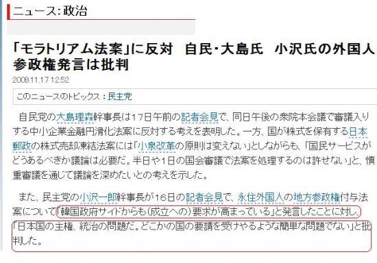 20091117OZAWAOOSHIMA1.jpg