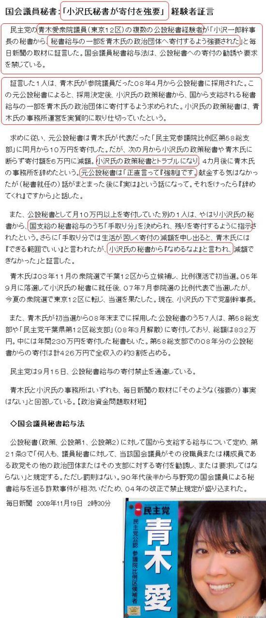 20091118OZAWA1.jpg