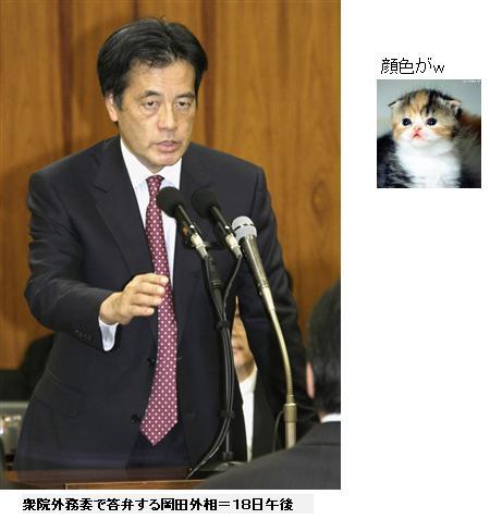 20091118okada1.jpg