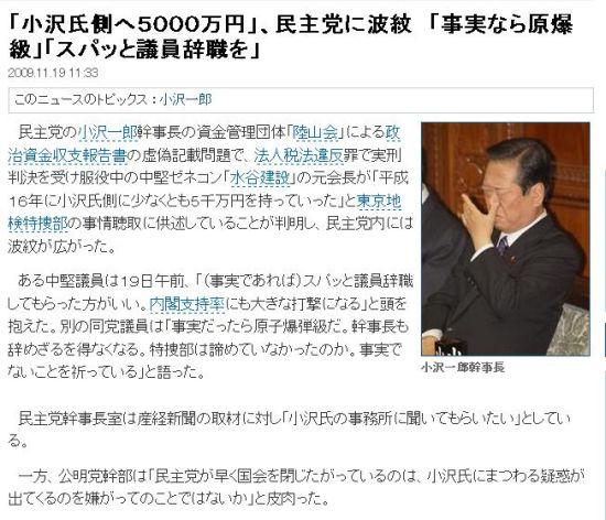 20091119OZAWA1.jpg