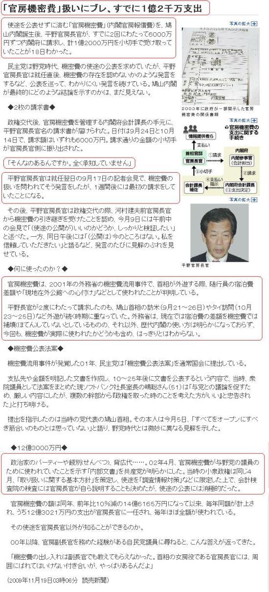 20091119YOMIURI1.jpg