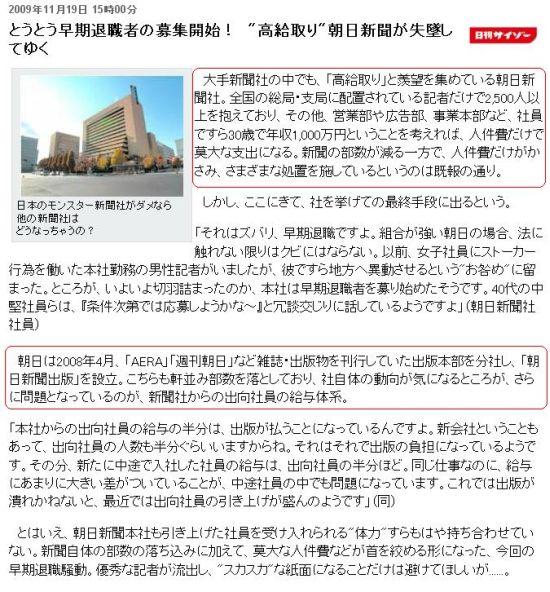 20091119asahi1.jpg