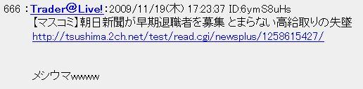 20091119to1.jpg