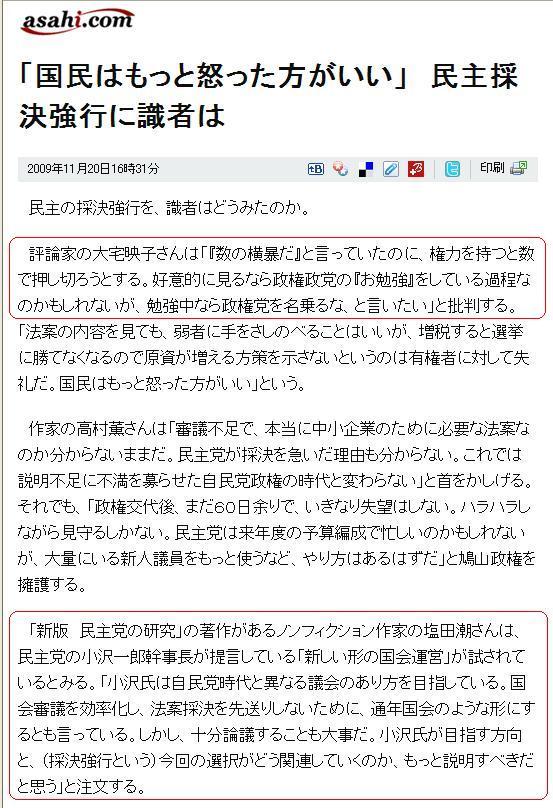 20091120ootaku.jpg