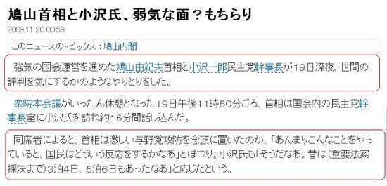 20091120ozawahato.jpg