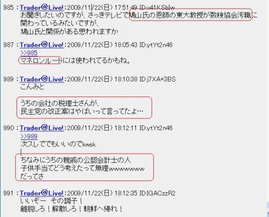 20091122hatoyama.jpg