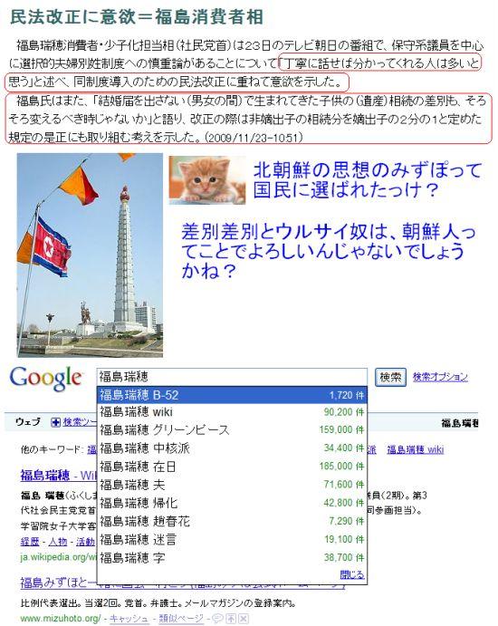 20091123fukushima1.jpg