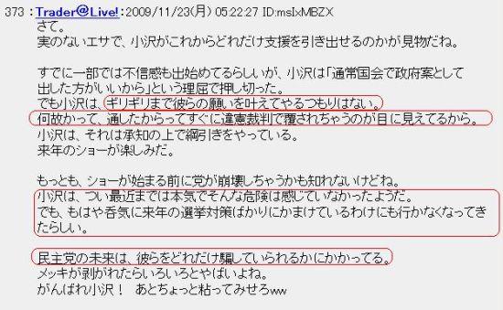 20091123ozawa1.jpg