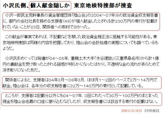 20091123ozawa2.jpg