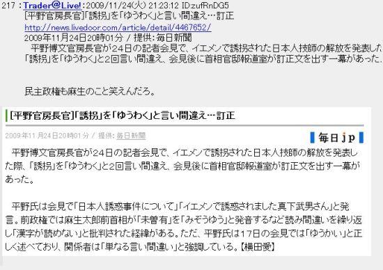20091124hirano1.jpg