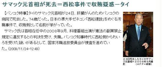 20091124tai.jpg