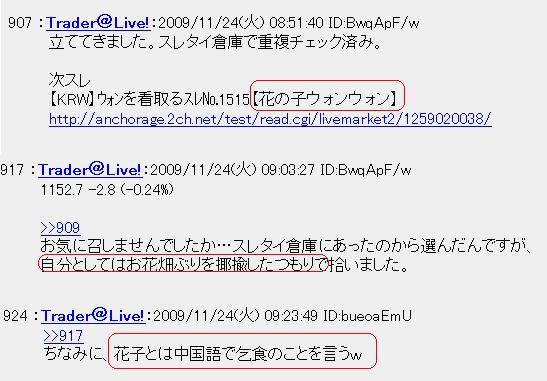 20091124wonhazi.jpg