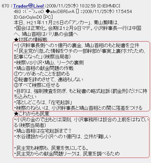 20091125aoyama.jpg