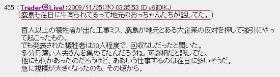 20091125kashimazai.jpg
