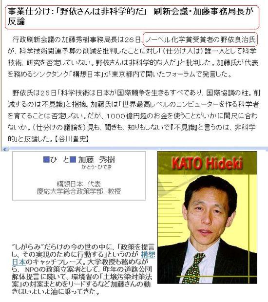 20091126katonoi.jpg
