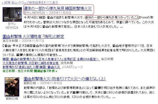 20091126koreaitai.jpg