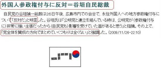 20091126tanigaki.jpg