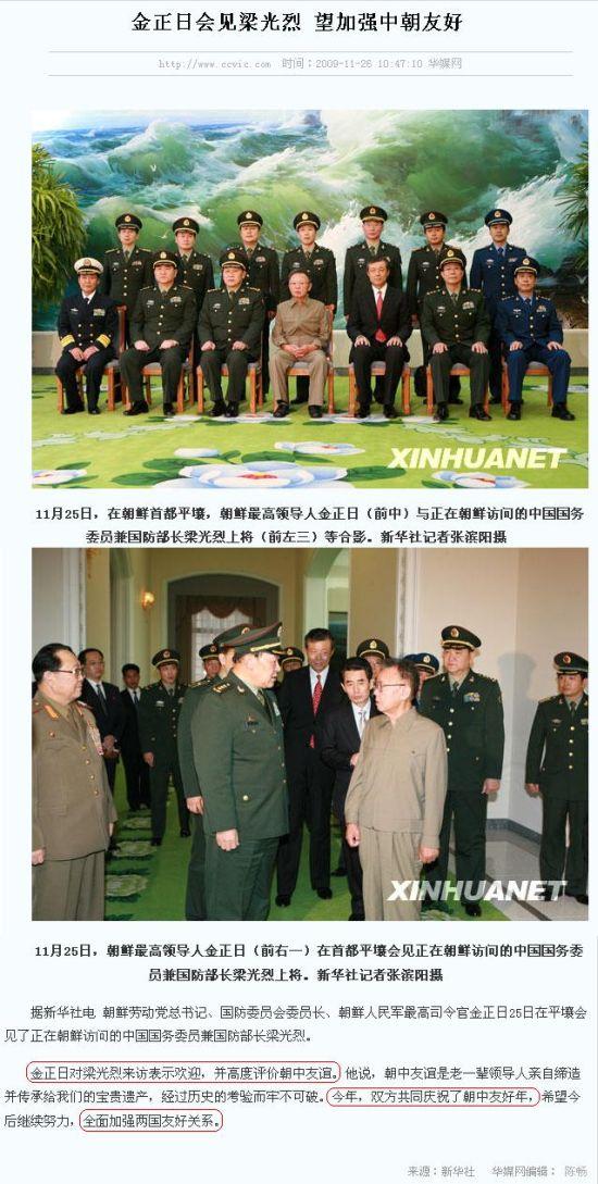 20091126zhongguohechaoxian.jpg