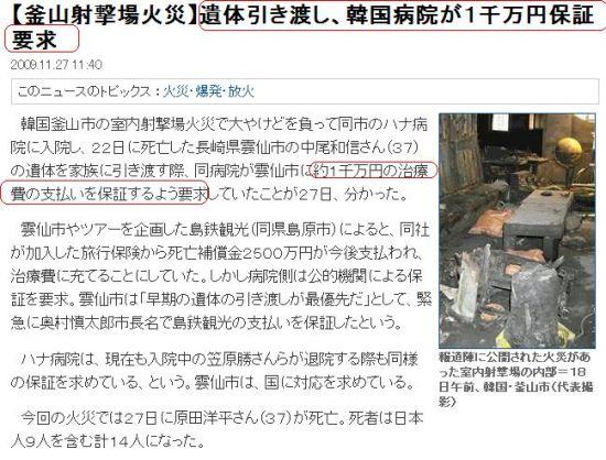 20091127korea1sen.jpg