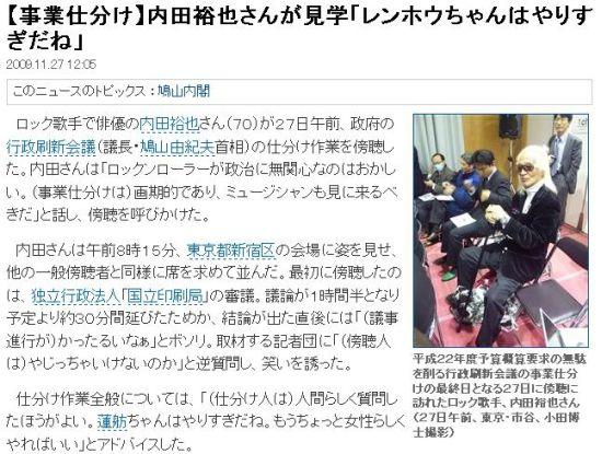 20091127uchidarefo.jpg