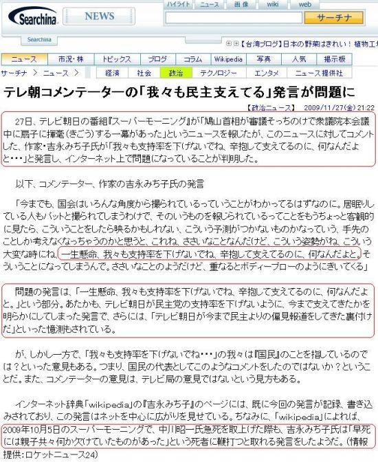 20091127yoshinaga2.jpg