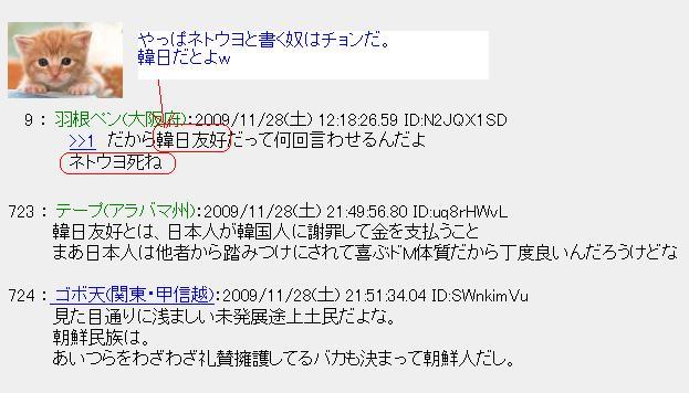 20091128chon1.jpg