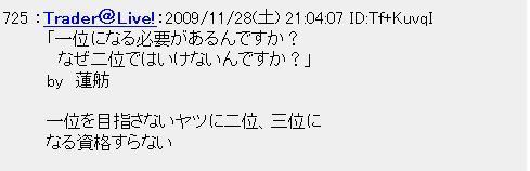 20091128ren1.jpg
