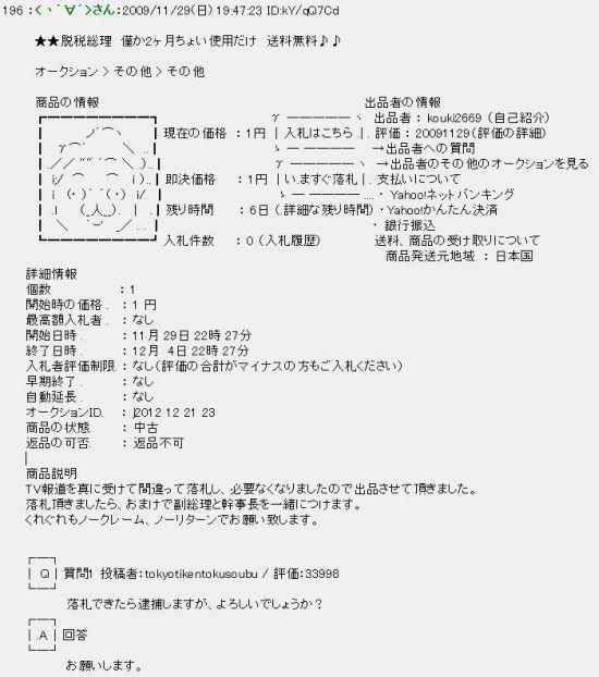 20091129hato1.jpg