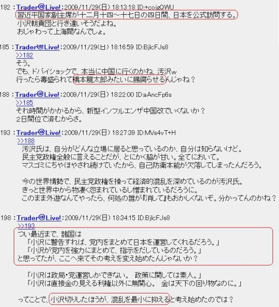 20091129ozawa.jpg