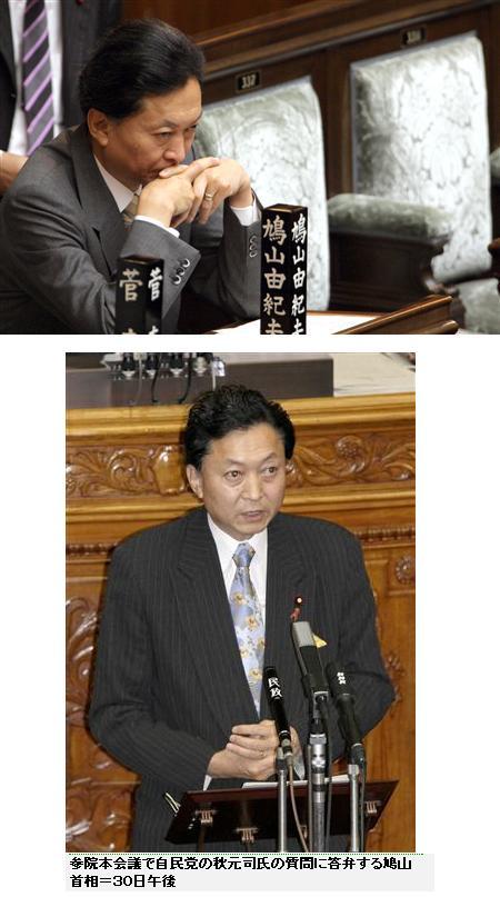 20091130yukimohatoyama1.jpg