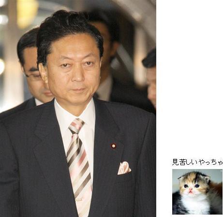 20091130yukiohato.jpg
