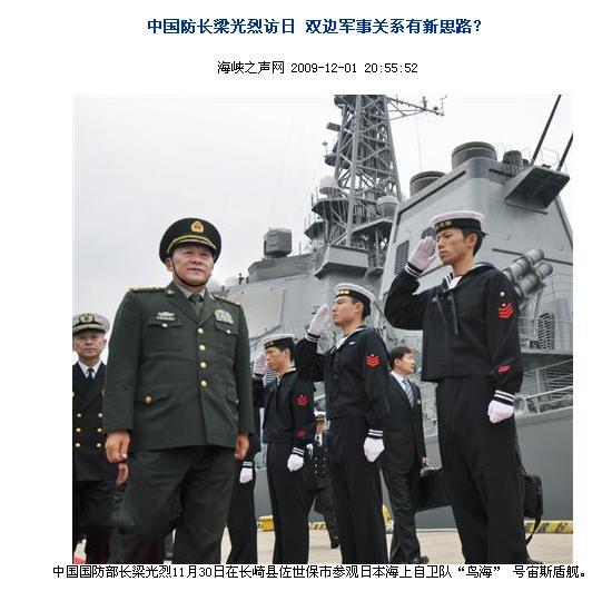 20091130zhonguo2.jpg