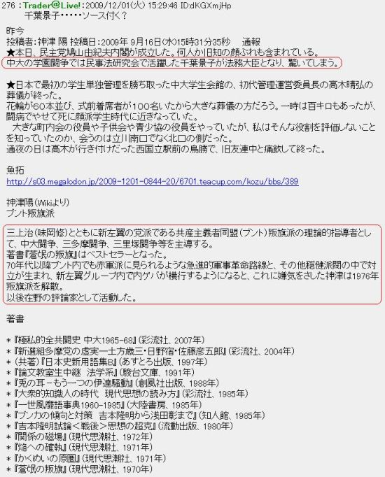 20091201chiba1.jpg