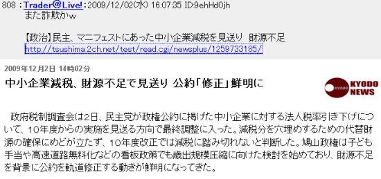 20091202sagi.jpg