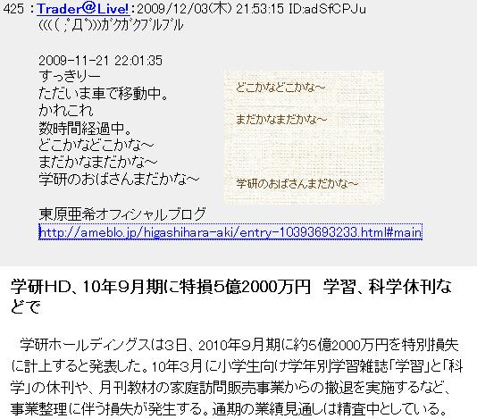 20091203desu.jpg