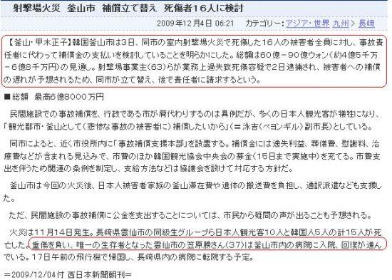 20091204kasahara1.jpg