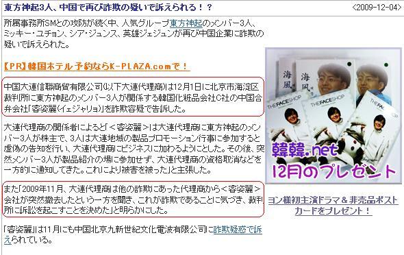 20091204touhou.jpg