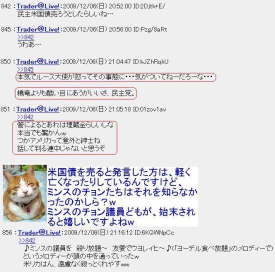 20091206minshu1.jpg