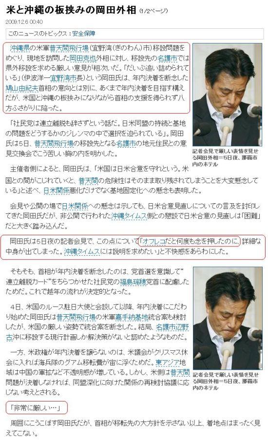 20091206okada1.jpg