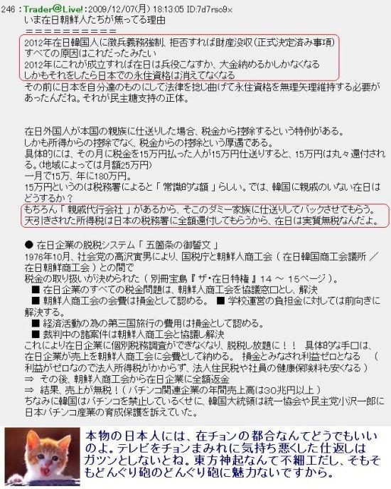 20091207zai.jpg