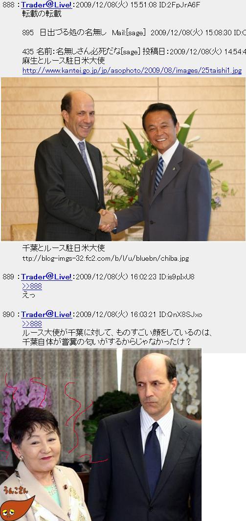 20091208chiba.jpg