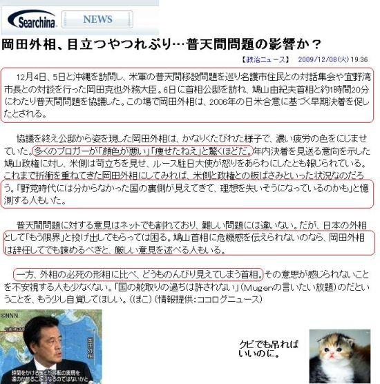 20091208okada.jpg