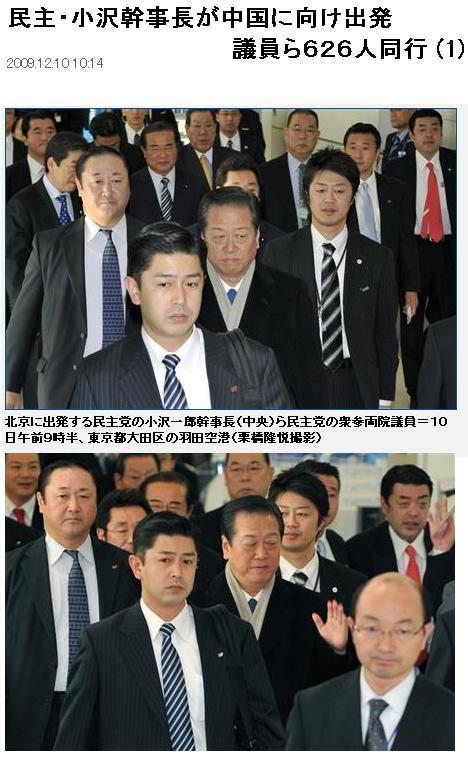 20091210ozawago.jpg