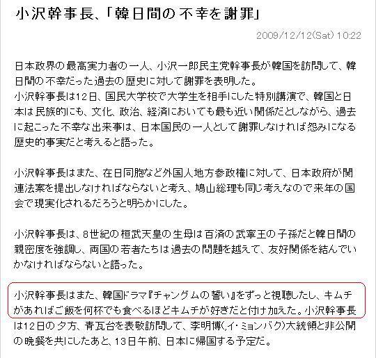 20091212OZAWA01.jpg
